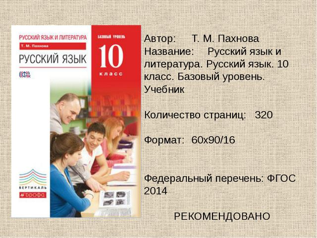 Автор:Т. М. Пахнова Название:Русский язык и литература. Русский язык. 10 к...