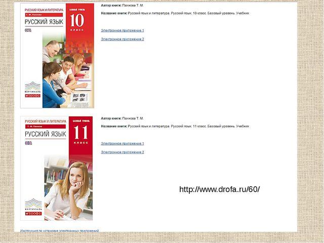 http://www.drofa.ru/60/