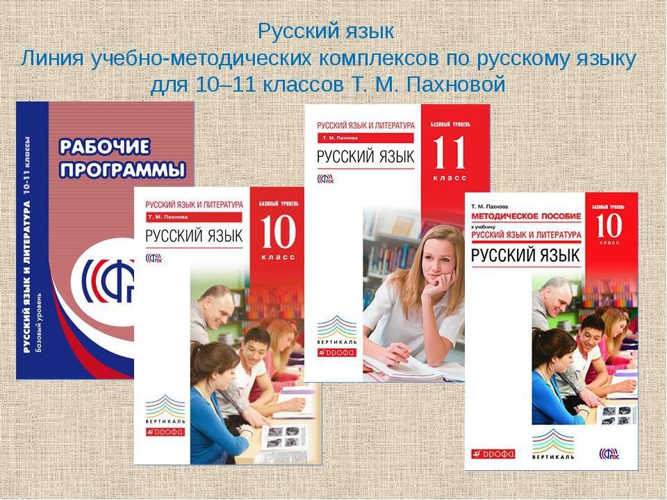 Русский язык Линия учебно-методических комплексов по русскому языку для 10–11...