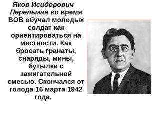 Яков Исидорович Перельман во время ВОВ обучал молодых солдат как ориентироват