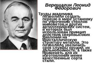 Верещагин Леонид Федорович Труды академика позволили создать первую в мире у