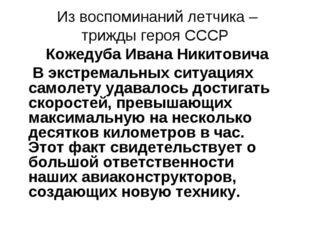 Из воспоминаний летчика – трижды героя СССР Кожедуба Ивана Никитовича В экстр