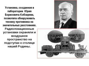 Установка, созданная в лаборатории Юрия Борисовича Кобзарева, позволяла обна