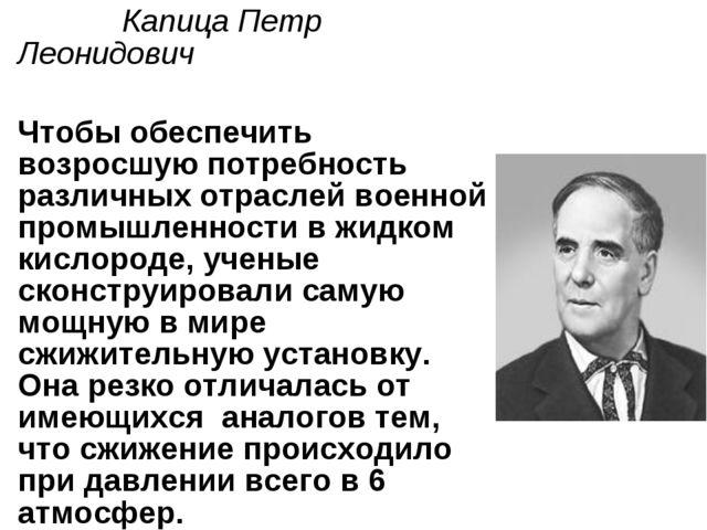 Капица Петр Леонидович Чтобы обеспечить возросшую потребность различных отра...