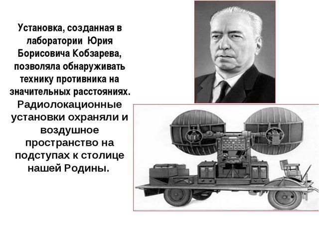 Установка, созданная в лаборатории Юрия Борисовича Кобзарева, позволяла обна...