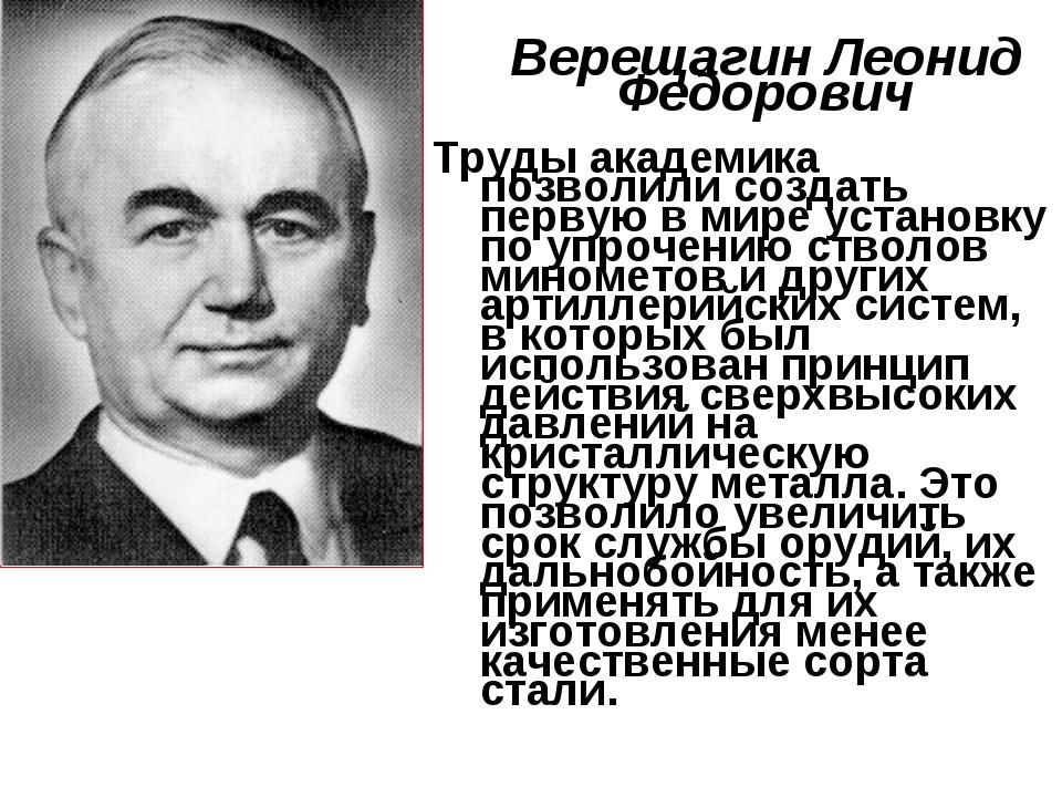Верещагин Леонид Федорович Труды академика позволили создать первую в мире у...