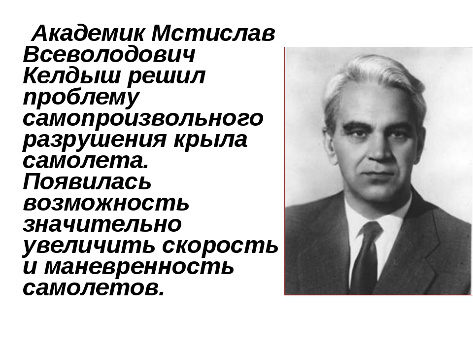 Академик Мстислав Всеволодович Келдыш решил проблему самопроизвольного разру...