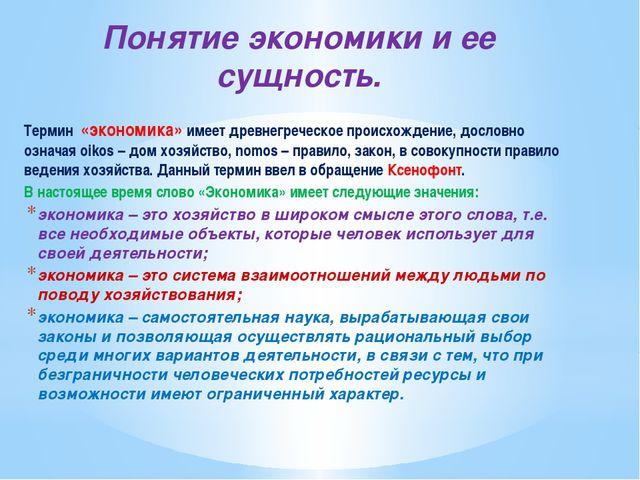 Понятие экономики и ее сущность. Термин «экономика» имеет древнегреческое про...