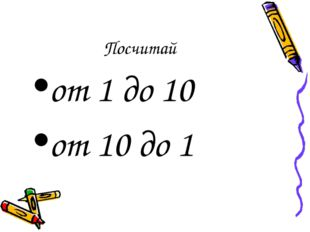 Посчитай от 1 до 10 от 10 до 1