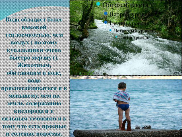 Вода обладает более высокой теплоемкостью, чем воздух ( поэтому купальщики о...