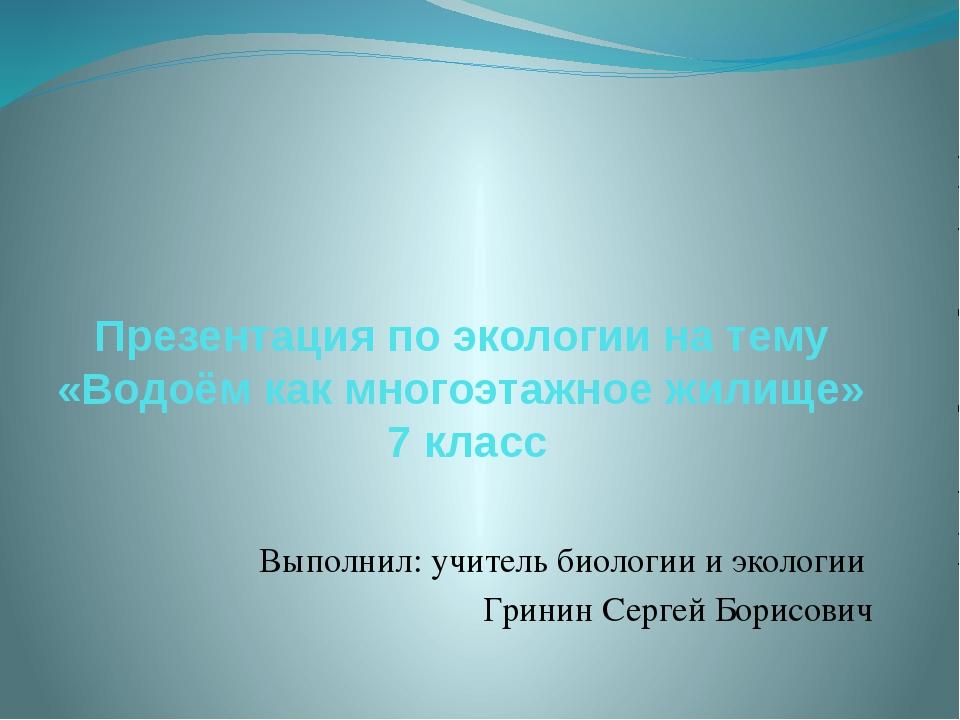 Презентация по экологии на тему «Водоём как многоэтажное жилище» 7 класс Вып...