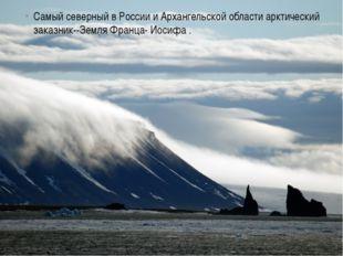 Земля Франца-Иосифа Самый северный в России и Архангельской области арктическ