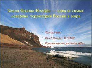 Земля Франца-Иосифа — одна из самых северных территорий России и мира 192 ост