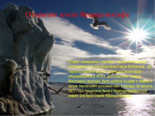 Открытие земли Франца-иосифа Открыт совершенно случайно: Австро-венгерская эк...