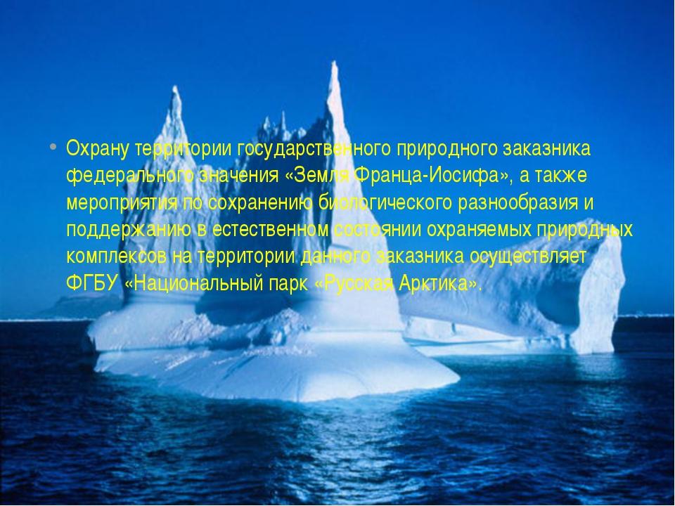 Охрану территории государственного природного заказника федерального значени...