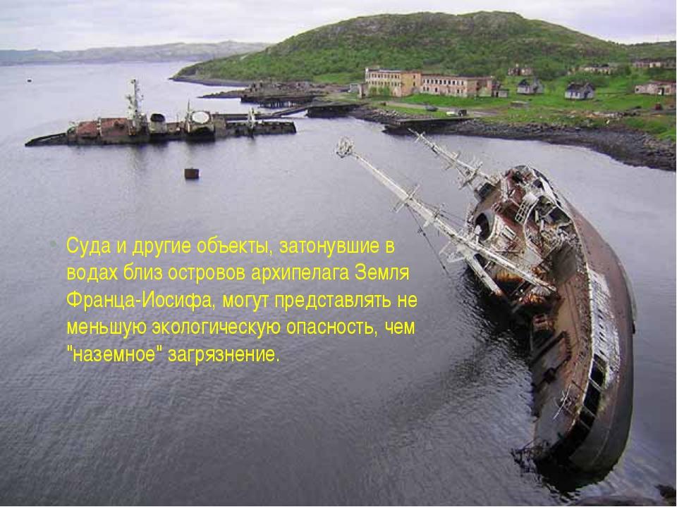 Суда и другие объекты, затонувшие в водах близ островов архипелага Земля Фра...
