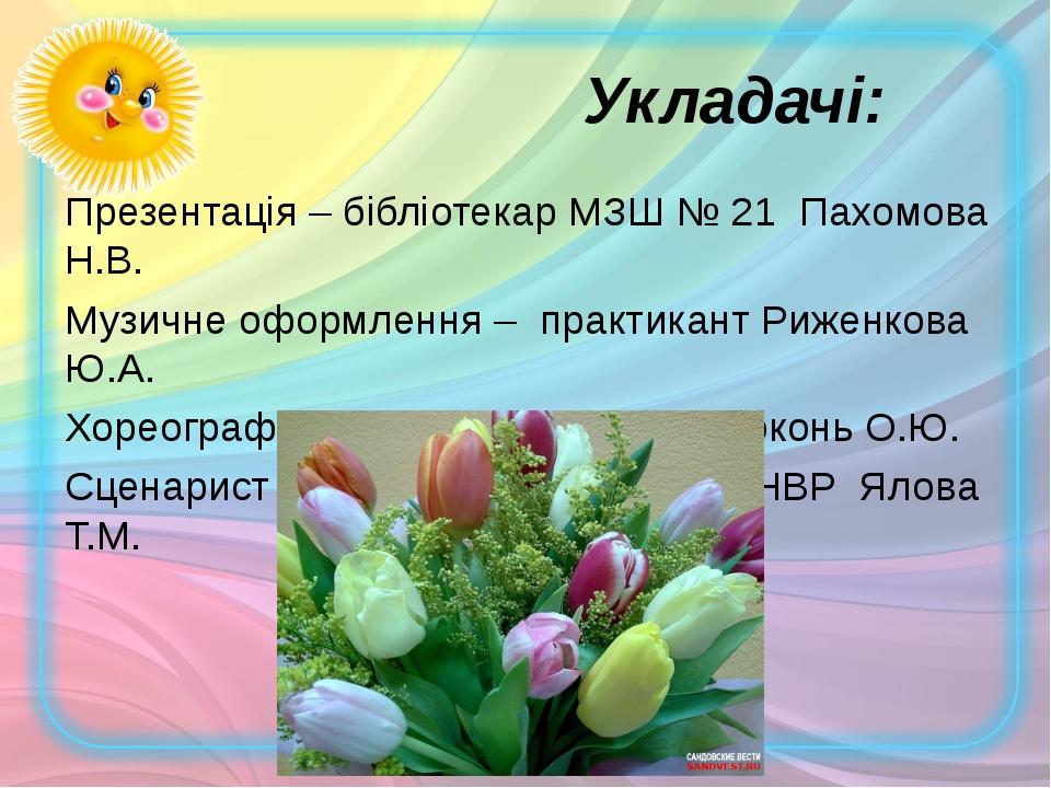 Укладачі: Презентація – бібліотекар МЗШ № 21 Пахомова Н.В. Музичне оформленн...