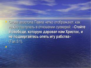 Слова апостола Павла четко отображают, как нужно поступать в отношении суевер