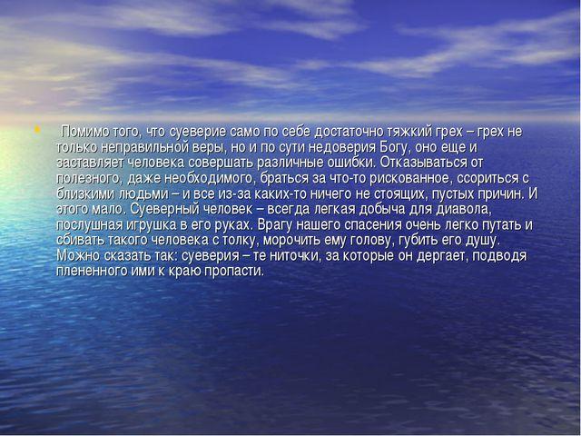 Помимо того, что суеверие само по себе достаточно тяжкий грех – грех не толь...