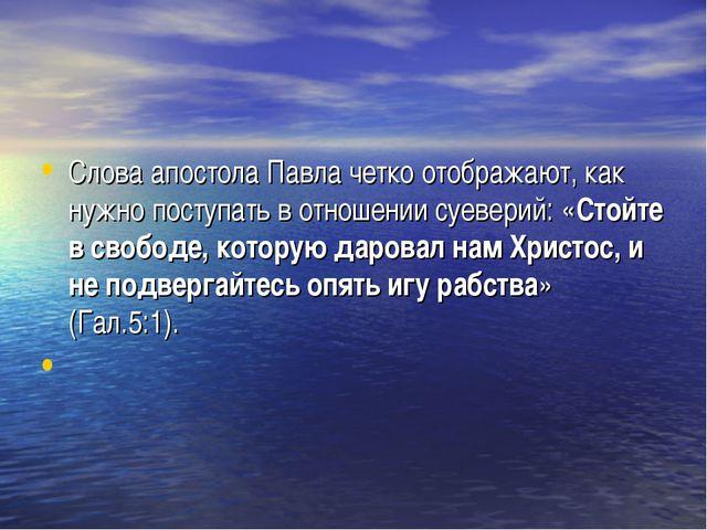 Слова апостола Павла четко отображают, как нужно поступать в отношении суевер...