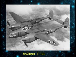 Лайтинг П-38