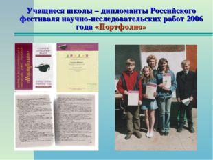 Учащиеся школы – дипломанты Российского фестиваля научно-исследовательских ра