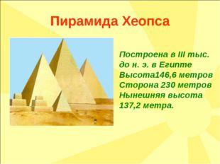 Пирамида Хеопса Построена в III тыс. до н. э. в Египте Высота146,6 метров Сто