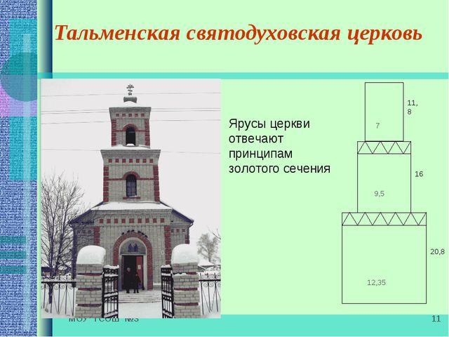 МОУ ТСОШ №3 * Тальменская святодуховская церковь