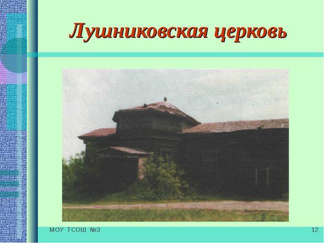 МОУ ТСОШ №3 * Лушниковская церковь