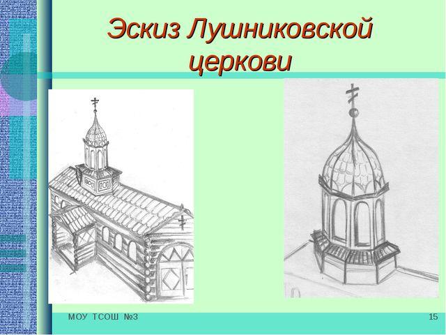 МОУ ТСОШ №3 * Эскиз Лушниковской церкови