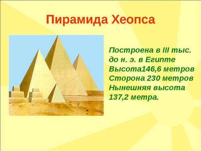 Пирамида Хеопса Построена в III тыс. до н. э. в Египте Высота146,6 метров Сто...