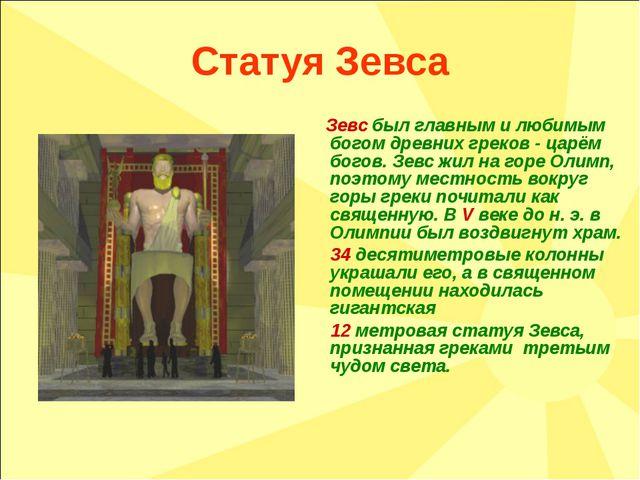 Статуя Зевса Зевс был главным и любимым богом древних греков - царём богов. З...