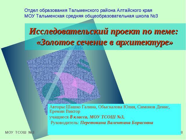 МОУ ТСОШ №3 * Исследовательский проект по теме: «Золотое сечение в архитектур...