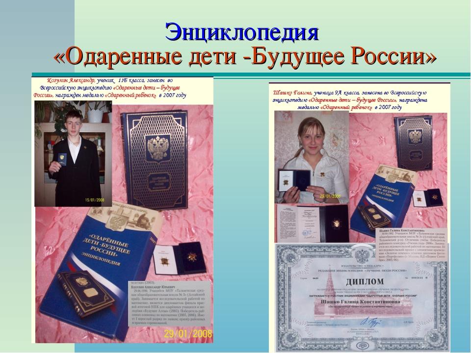 Энциклопедия «Одаренные дети -Будущее России»