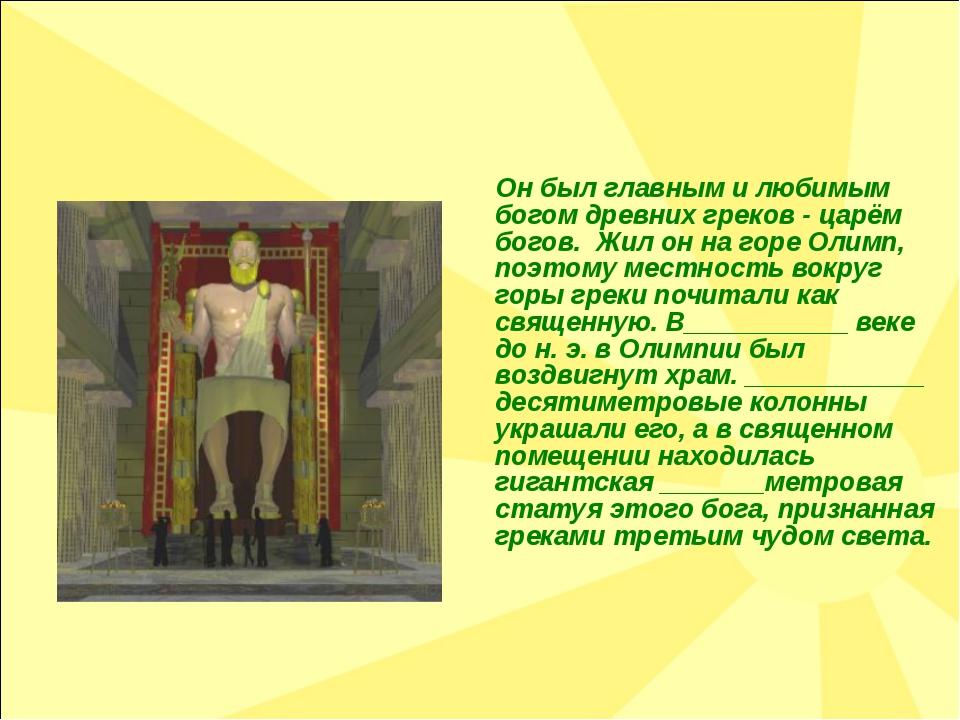 Он был главным и любимым богом древних греков - царём богов. Жил он на горе...