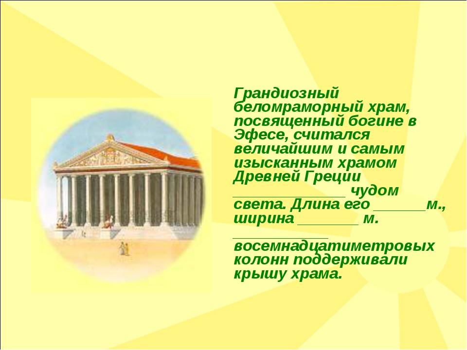Грандиозный беломраморный храм, посвященный богине в Эфесе, считался величай...