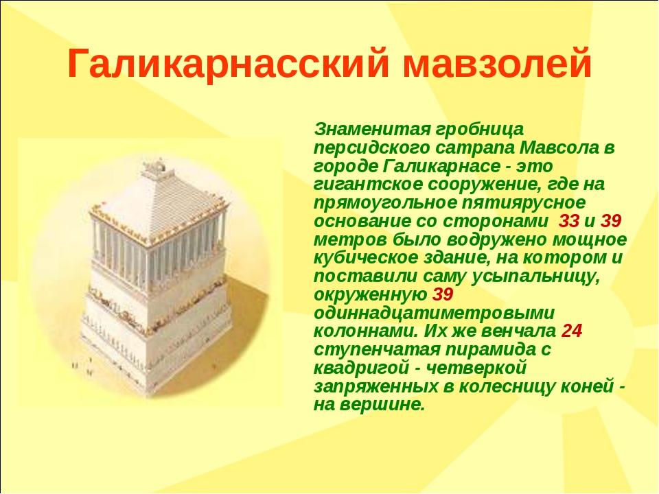 Галикарнасский мавзолей Знаменитая гробница персидского сатрапа Мавсола в гор...