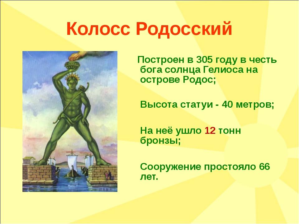 Колосс Родосский Построен в 305 году в честь бога солнца Гелиоса на острове Р...