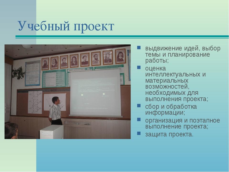 Учебный проект выдвижение идей, выбор темы и планирование работы; оценка инте...