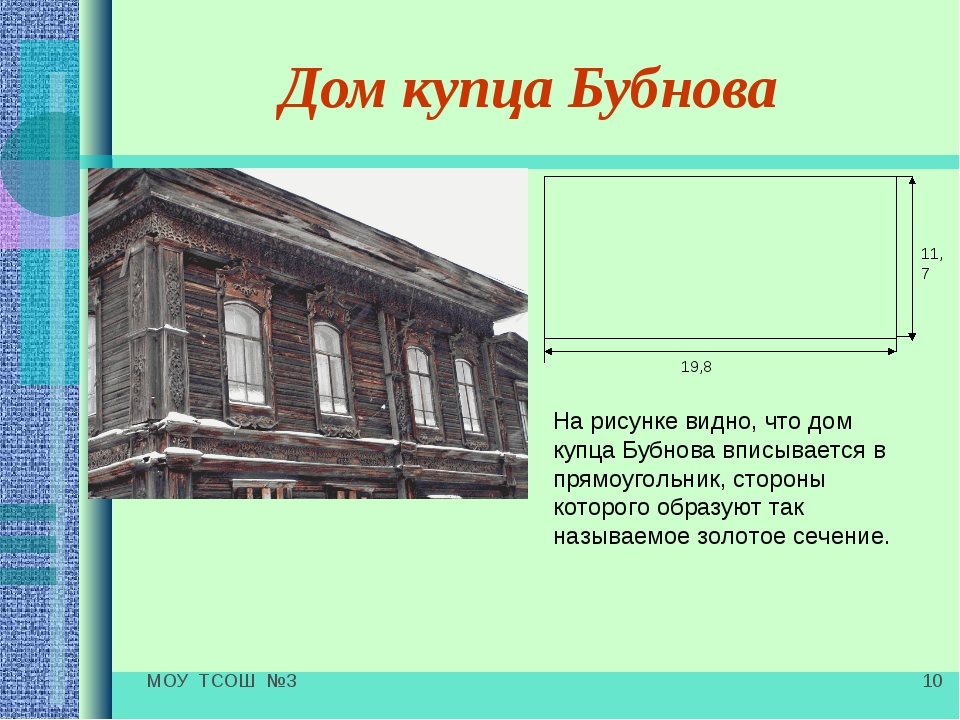 МОУ ТСОШ №3 * Дом купца Бубнова