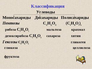 Классификация Углеводы Моносахариды Дисахариды Полисахариды Пентозы С12Н22О1