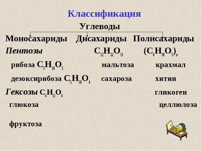 Классификация Углеводы Моносахариды Дисахариды Полисахариды Пентозы С12Н22О1...