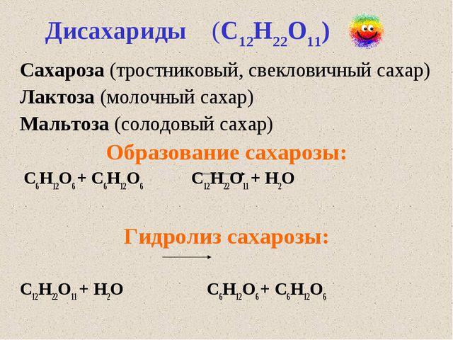Дисахариды (С12Н22О11) Сахароза (тростниковый, свекловичный сахар) Лактоза (...