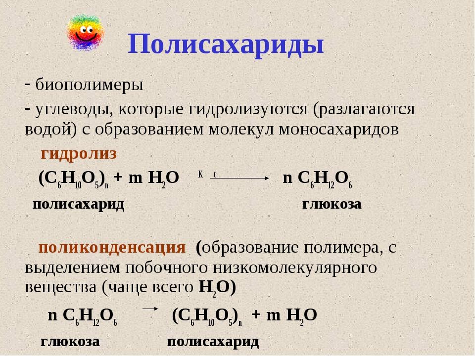 Полисахариды биополимеры углеводы, которые гидролизуются (разлагаются водой)...