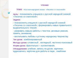чтение тема : «Русская народная сказка «Лисичка со скалочкой» Цель: познако