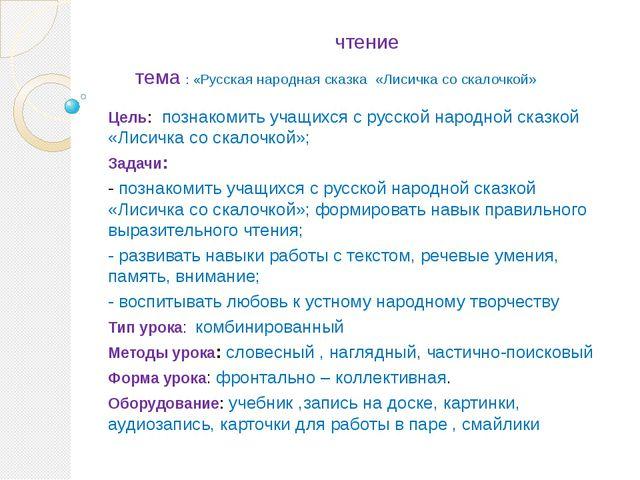 чтение тема : «Русская народная сказка «Лисичка со скалочкой» Цель: познако...