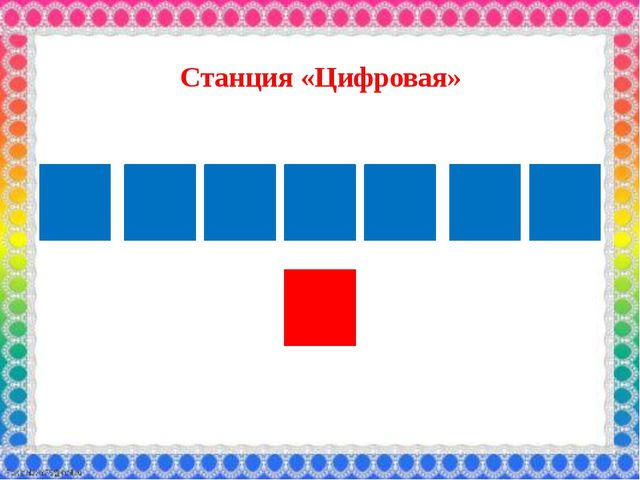 Станция «Цифровая»