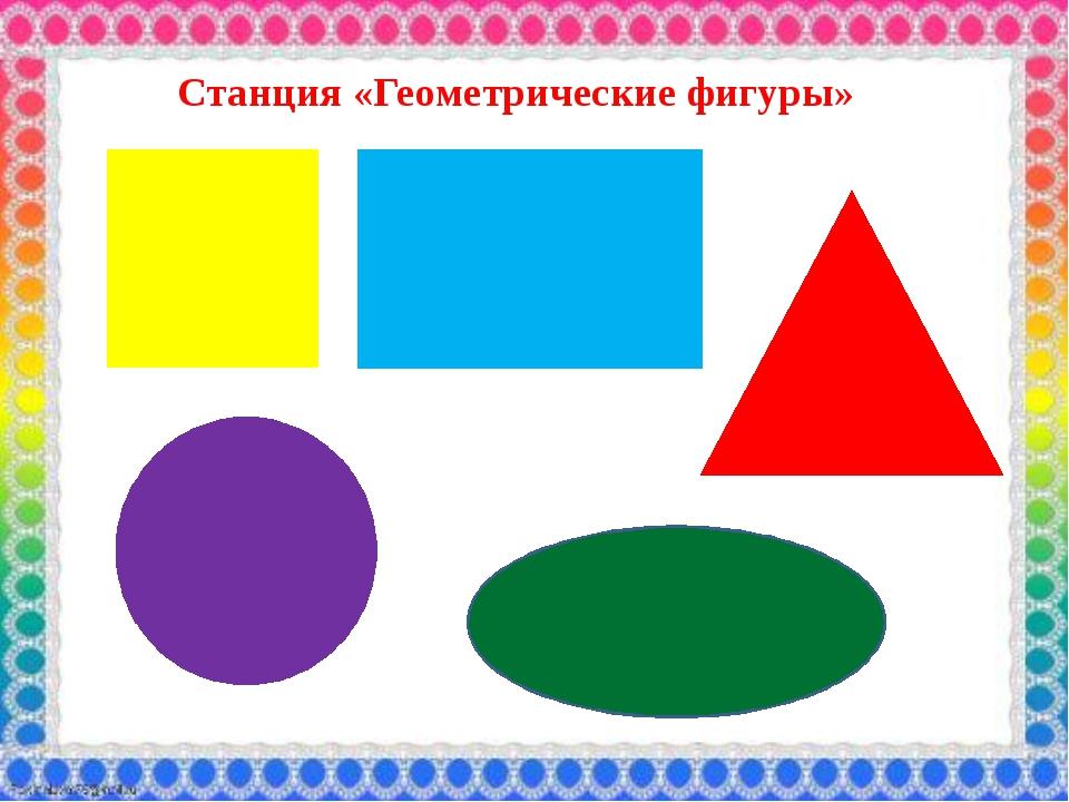 Станция «Геометрические фигуры»