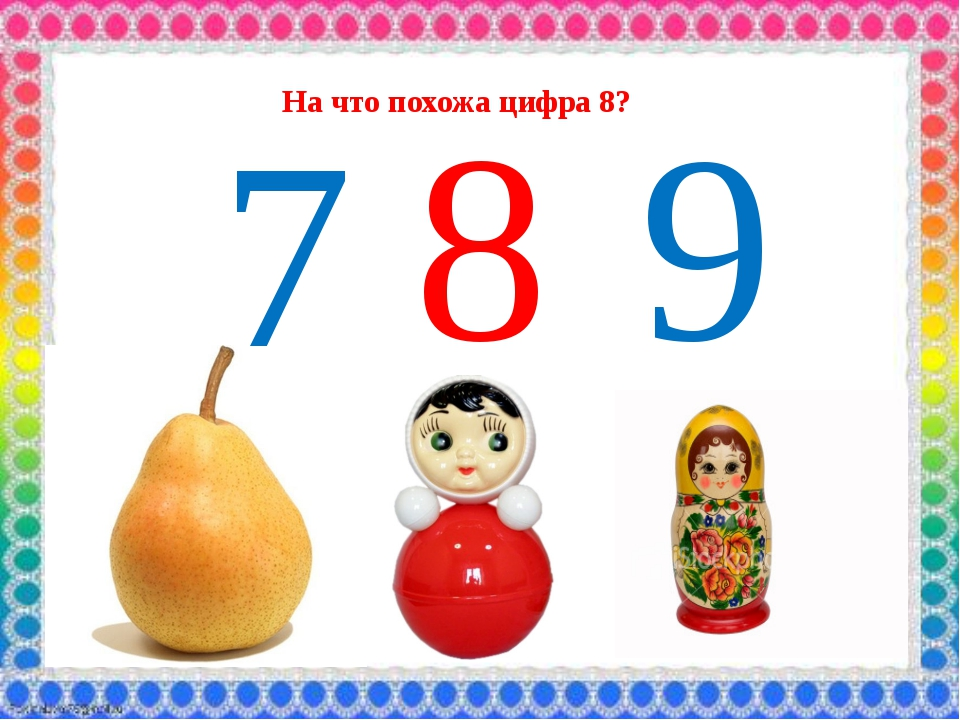 На что похожа цифра 8? 8 7 9