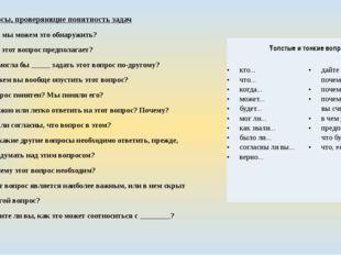 Вопросы, проверяющие понятность задач Как мы можем это обнаружить? Что этот в